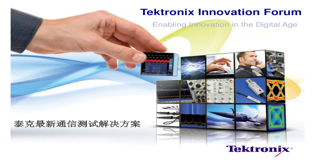 Tektronix Innovation Forum - MATLAB-based computational