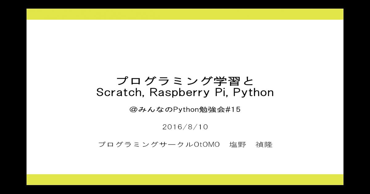 競技 プログラミング python