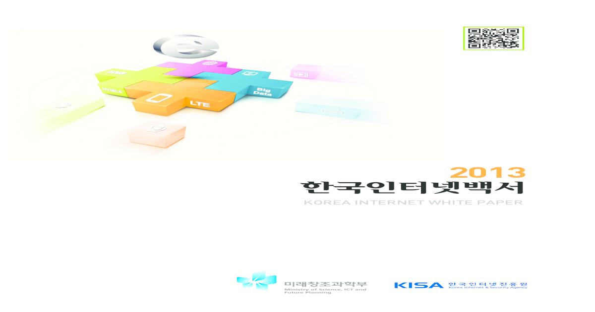Korea Internet White Paper 2013