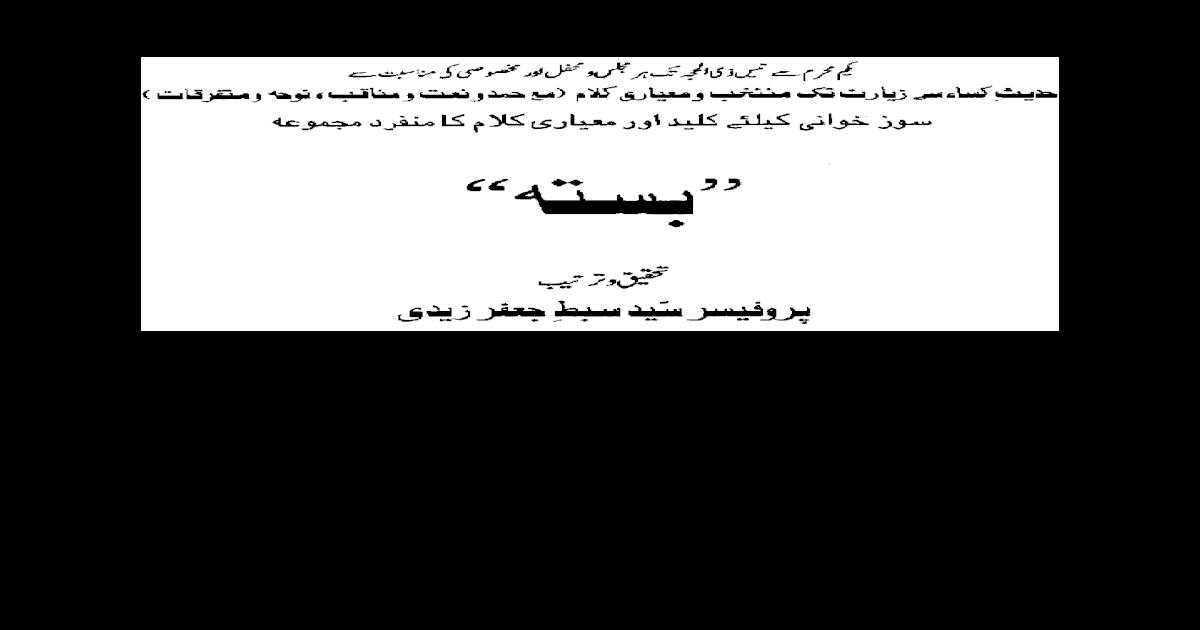 Sibte Jaffer Shaheed Channel - Hussainiat.com