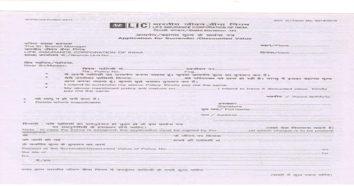 Surrender Form; Form no 5074 3510 - LIC Help Date: 12/25 ...