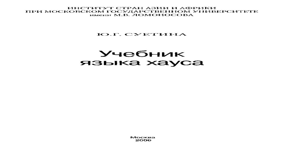 Suetina Uchebnik jazyka hausa pdf