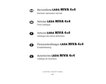 21213-1601130 Kupplungsscheibe Kupplung Lada Niva 21213 21214