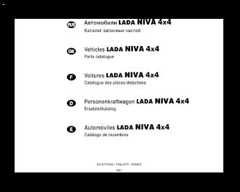 Kit de réparation entre articulaires-LADA Niva 1700 cm³ et 1900 cm³ Diesel